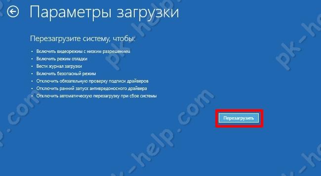 Перезагрузить Windows10