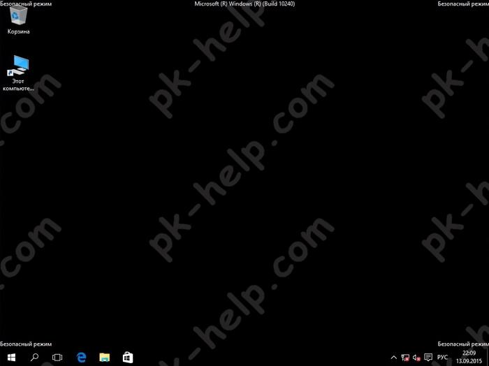 Безопасный режим Windows10