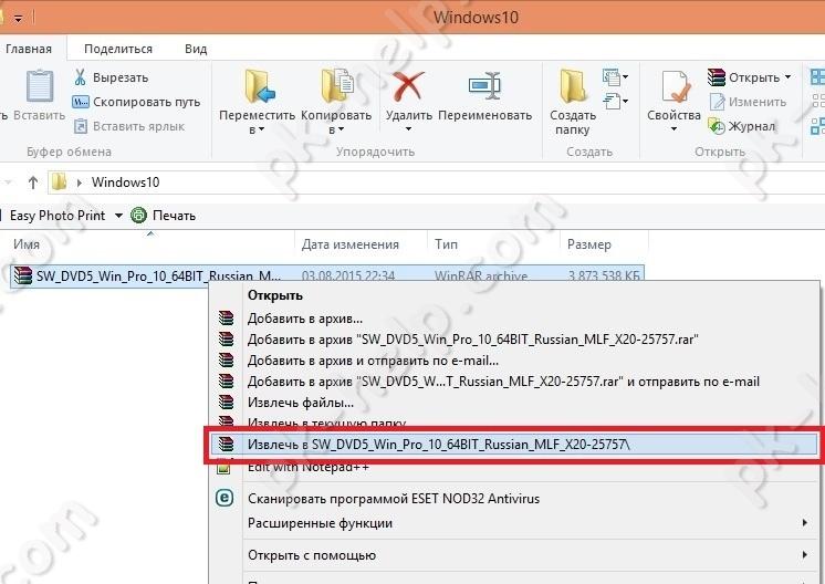 Фото Разархивируем ISO образ Windows 10