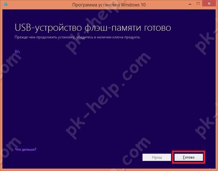 Фотография Загрузочная USB флешка Windows 10 готова.