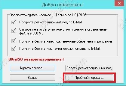 Скрин Выбор пробного периода в UltraISO.