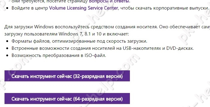 Скрин Windows 10 Installation Media Creation Tool