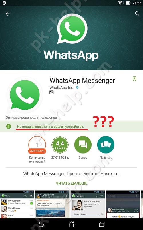 Фото Whatsapp Не поддерживается на вашем устройстве