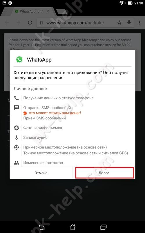 Скриншот Как ввести Whatsapp нате планшет