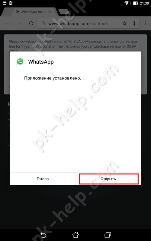 Фотография Whatsapp на планшете